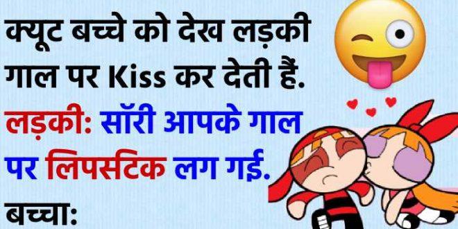 लड़की ने किया बच्चे को गाल पर Kiss